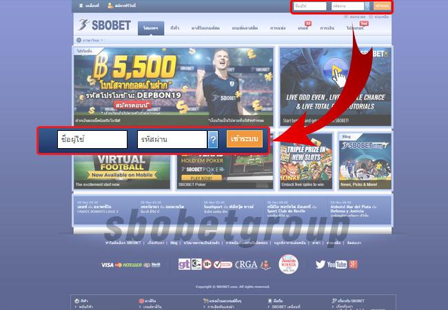 วิธีแทงบอล SBobet : login