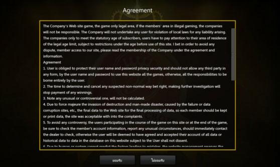 agreement princess crown