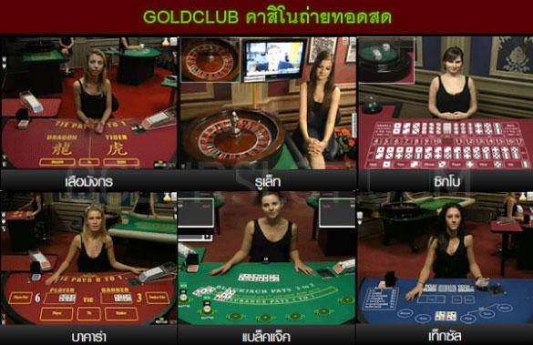 goldclubslot casino