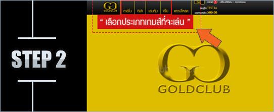 goldclub slot บริการเกม
