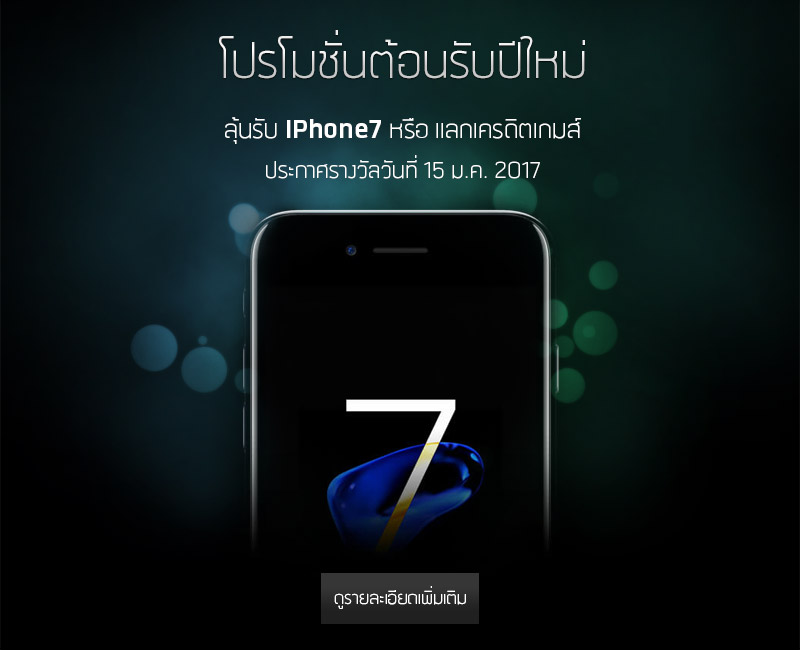 Promotion Free iphone7 for casino online