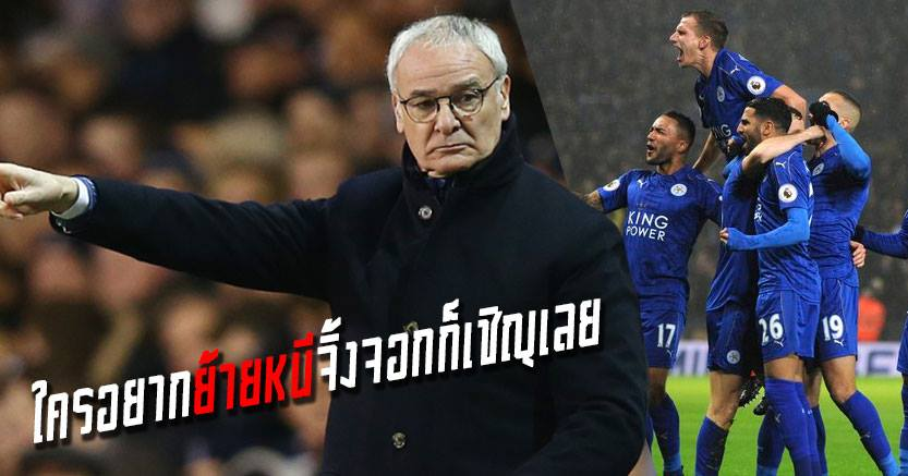 news-boss-leicester_city by sbobet group