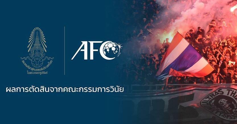 AFCปรับบอลไทย