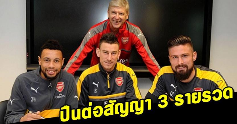 Arsenal-promise-3player by SBobet แทงบอลออนไลน์