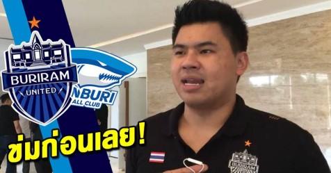 ผลจับฉลากไทยพรีเมียร์ลีก buriram-fc-2017