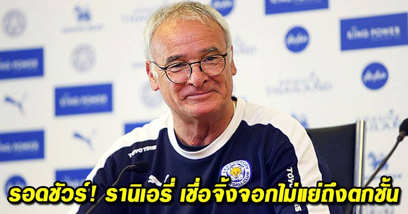 claudio_ranieri_danger-Zone