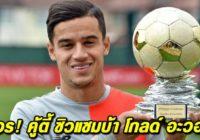 coutinho-zamba-gold-award-2016