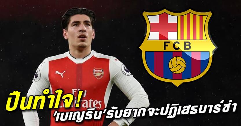 Hyctor_Belleryn-comeback-barcelona ข่าวฟุตบอล sbobet