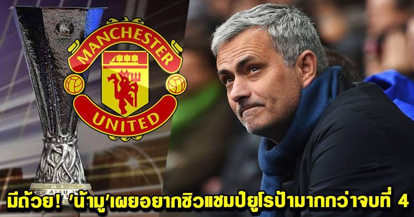 jose_mourinho-comment-UEFA