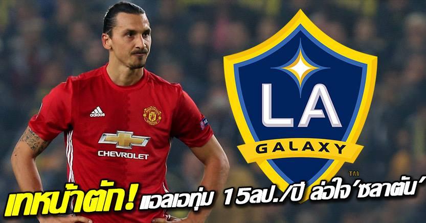 zlatan_ibrahimovic_buy-LA-galaxy SBobet แทงบอล