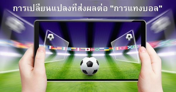 การแทงบอล