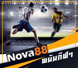 พนันกีฬา Nova88 แทงบอล