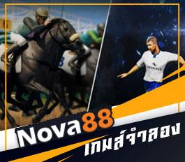 เกมจำลอง Nova88