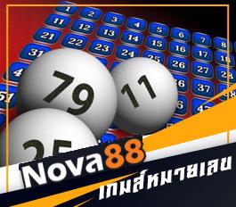 เกมหมายเลข Nova88
