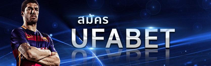 สมัคร Ufabet