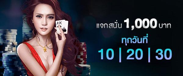 โปรโมชั่นแจกสนั่น 1,000 บาท 10 รางวัล Sbobet Casino