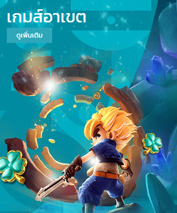 เกมอาเขต Urobet24